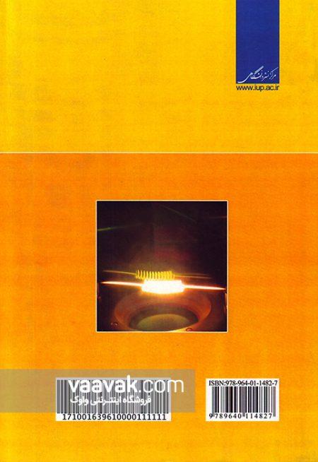 تصویر پشت جلد کتاب مبانی لایه نشانی و آنالیز نانوساختار