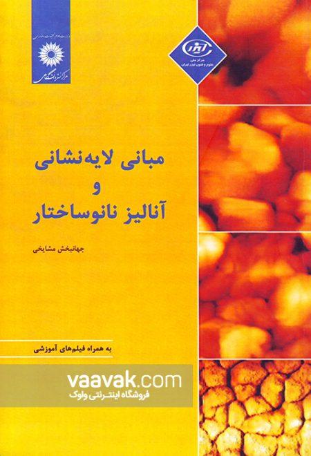 تصویر روی جلد کتاب مبانی لایه نشانی و آنالیز نانوساختار