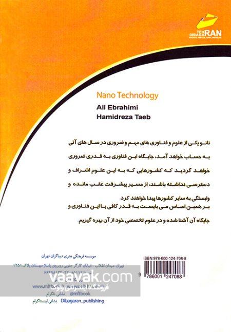 تصویر پشت جلد کتاب آشنایی با فناوری نانو