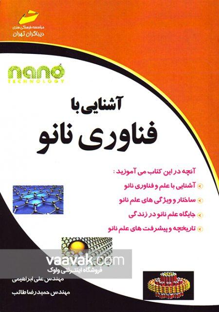 تصویر روی جلد کتاب آشنایی با فناوری نانو