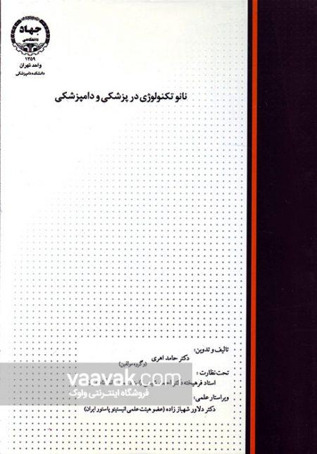 کتاب نانوتکنولوژی در پزشکی و دامپزشکی