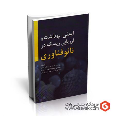 کتاب ایمنی، بهداشت و ارزیابی ریسک در نانوفناوری