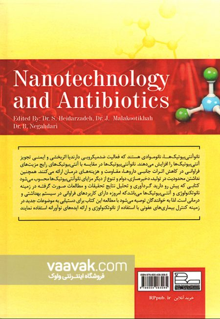 تصویر پشت جلد کتاب نانوتکنولوژی و آنتیبیوتیکها