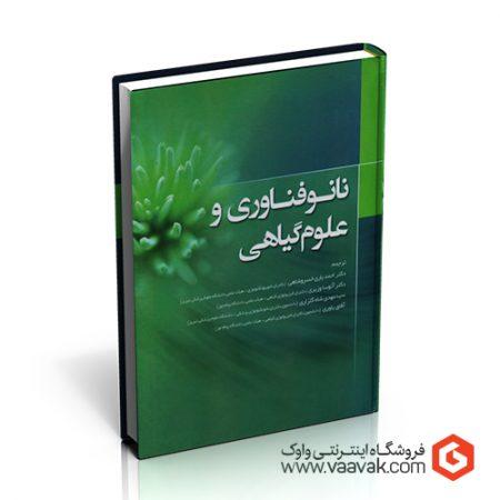 کتاب نانوفناوری و علوم گیاهی