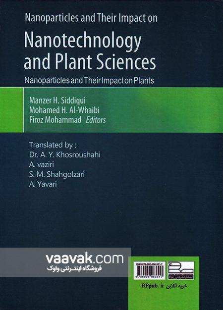 تصویر پشت جلد کتاب نانوفناوری و علوم گیاهی