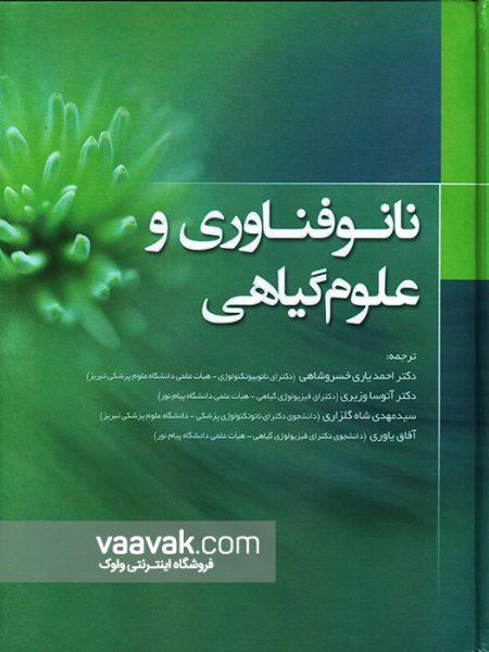 تصویر روی جلد کتاب نانوفناوری و علوم گیاهی