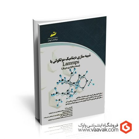کتاب شبیهسازی دینامیک مولکولی با Lammps (بسته نرمافزاری متن باز)
