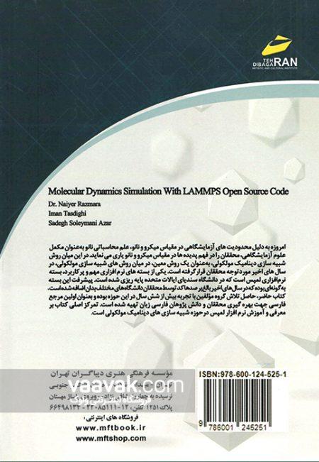 تصویر پشت جلد کتاب شبیهسازی دینامیک مولکولی با Lammps (بسته نرمافزاری متن باز)
