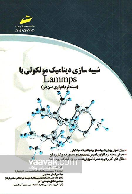 تصویر روی جلد کتاب شبیهسازی دینامیک مولکولی با Lammps (بسته نرمافزاری متن باز)