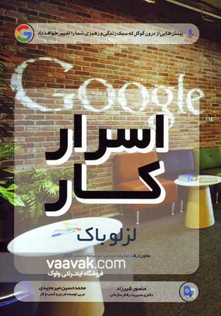تصویر روی جلد کتاب اسرار کار (بینشهایی از درون گوگل که سبک زندگی و رهبری شما را تغییر خواهد داد)