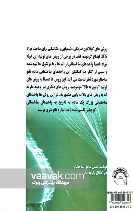 تصویر پشت جلد کتاب تولید مس نانوساختار در کانال زاویهدار