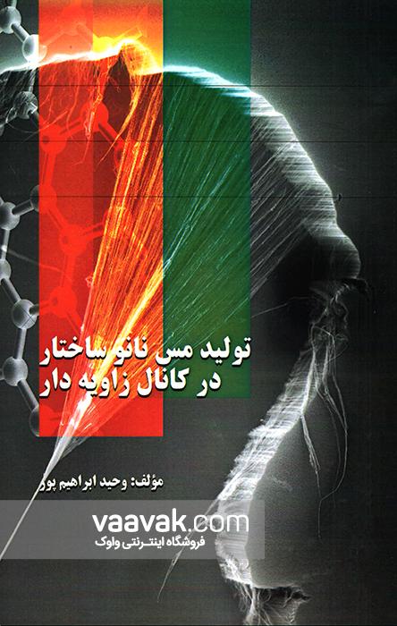 تصویر روی جلد کتاب تولید مس نانوساختار در کانال زاویهدار