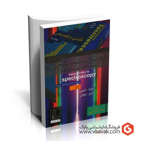 کتاب نگرشی بر طیف سنجی (همراه با تالیف حل مسائل کتاب)