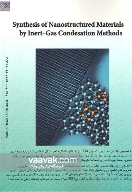 تصویر پشت جلد کتاب سنتز مواد نانوساختار توسط روش «چگالش گاز بیاثر»