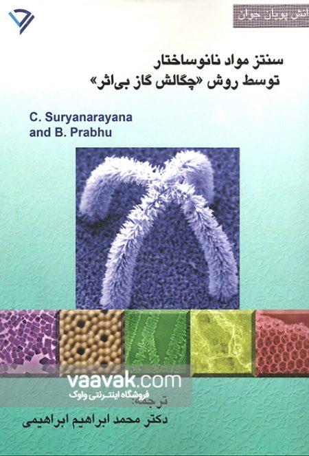 تصویر روی جلد کتاب سنتز مواد نانوساختار توسط روش «چگالش گاز بیاثر»