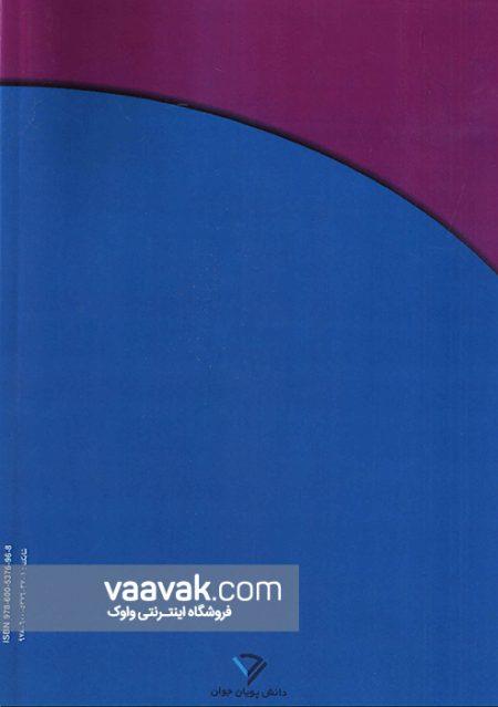 تصویر پشت جلد کتاب مبانی علم نانومواد