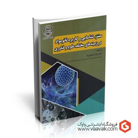 کتاب سنتز، شناسایی و کاربرد نانومواد در زمینههای مختلف علوم و فناوری