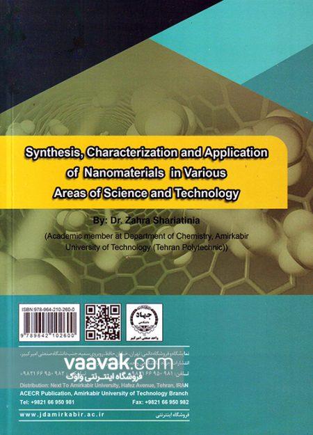 تصویر پشت جلد کتاب سنتز، شناسایی و کاربرد نانومواد در زمینههای مختلف علوم و فناوری