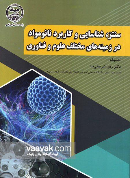 تصویر روی جلد کتاب سنتز، شناسایی و کاربرد نانومواد در زمینههای مختلف علوم و فناوری