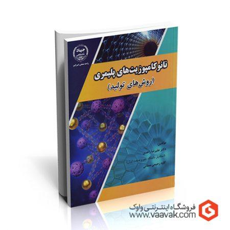 کتاب نانوکامپوزیتهای پلیمری (روشهای تولید)