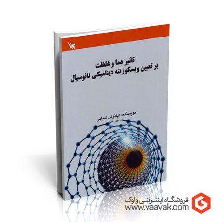 کتاب تاثیر دما و غلظت بر تعیین ویسکوزیته دینامیکی نانوسیال