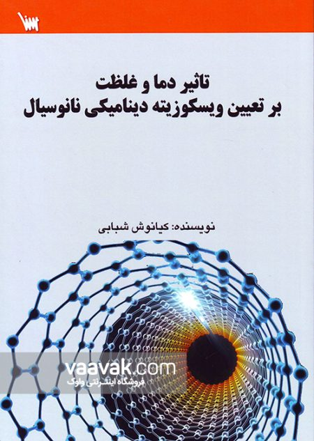 تصویر روی جلد کتاب تاثیر دما و غلظت بر تعیین ویسکوزیته دینامیکی نانوسیال