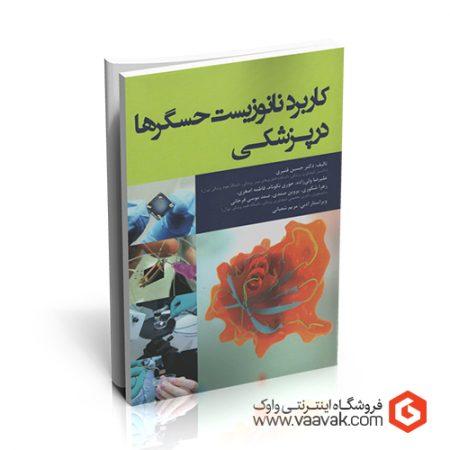 کتاب کاربرد نانوزیست حسگرها در پزشکی