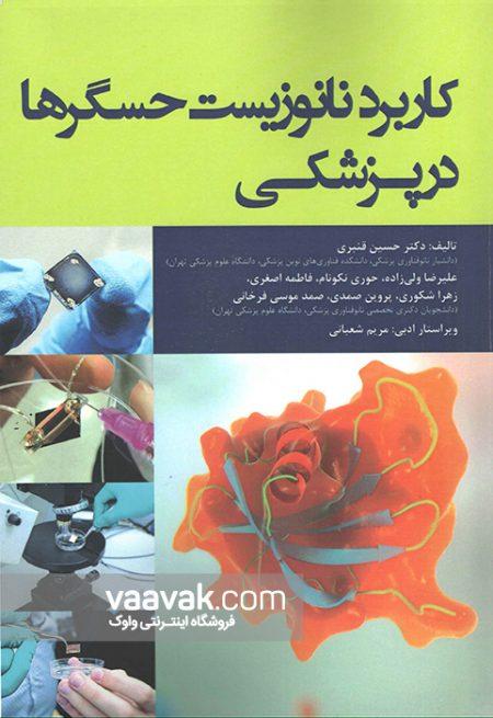 تصویر روی جلد کتاب کاربرد نانوزیست حسگرها در پزشکی
