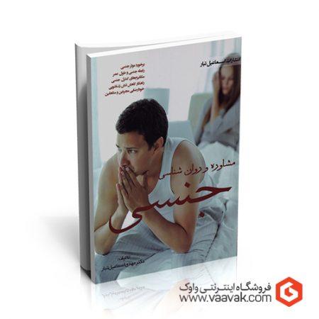 کتاب مشاوره و روانشناسی جنسی