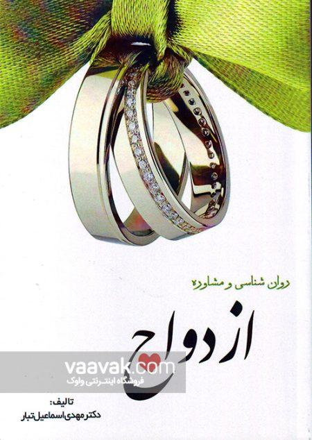 تصویر روی جلد کتاب روانشناسی و مشاوره ازدواج