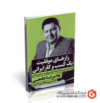 کتاب رازهای موفقیت یک کسب و کار ایرانی (یادداشتهایی کارآفرینانه برای موفقیت در کار و زندگی)
