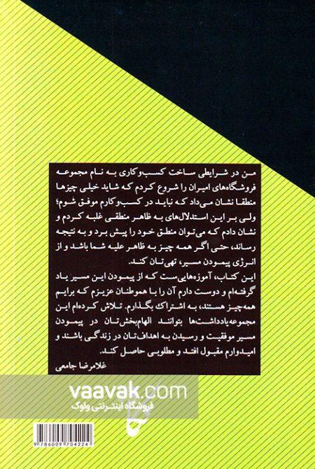 تصویر پشت جلد کتاب رازهای موفقیت یک کسب و کار ایرانی (یادداشتهایی کارآفرینانه برای موفقیت در کار و زندگی)