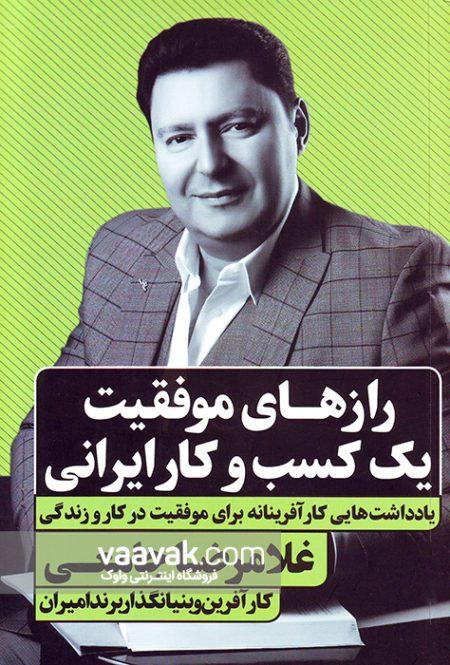 تصویر روی جلد کتاب رازهای موفقیت یک کسب و کار ایرانی (یادداشتهایی کارآفرینانه برای موفقیت در کار و زندگی)