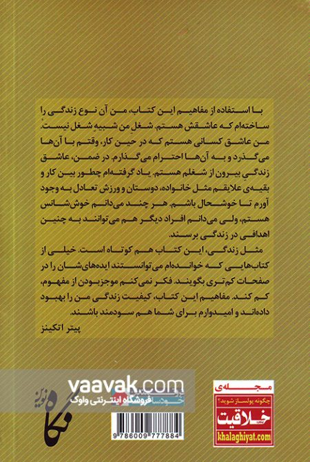 تصویر پشت جلد کتاب راهکارهای یک زندگی معرکه