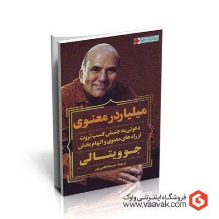 کتاب میلیاردر معنوی (دعوتی به جنبش کسب ثروت از راههای معنوی و الهامبخش)
