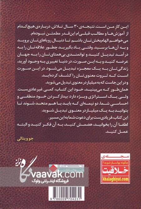تصویر پشت جلد کتاب میلیاردر معنوی (دعوتی به جنبش کسب ثروت از راههای معنوی و الهامبخش)