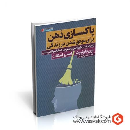 کتاب پاکسازی ذهن برای موفق شدن در زندگی راهی بینظیر برای از بین بردن ترس، اضطراب و افکار منفی