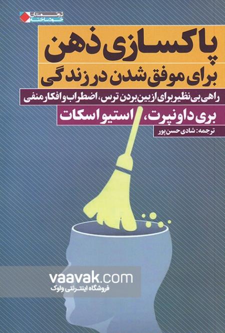 تصویر روی جلد کتاب پاکسازی ذهن برای موفق شدن در زندگی راهی بینظیر برای از بین بردن ترس، اضطراب و افکار منفی