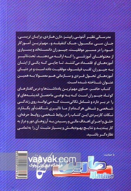تصویر پشت جلد کتاب ۵ قانون پول که باید بدانید (و چند یادداشت دیگر)