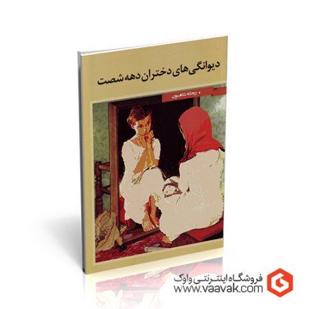 کتاب دیوانگیهای دختران دهه شصت