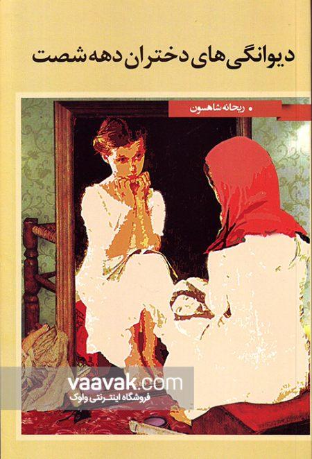 تصویر روی جلد کتاب دیوانگیهای دختران دهه شصت