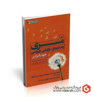 کتاب مسری (راهکارهای بازاریابی ویروسی)