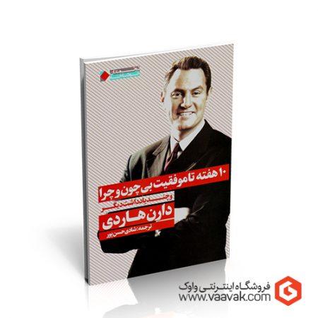 کتاب ۱۰ هفته تا موفقیت بی چون و چرا و چند یادداشت دیگر