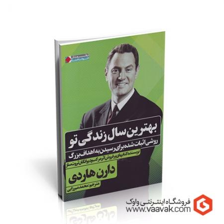 کتاب بهترین سال زندگی تو (روشی اثبات شده برای رسیدن به اهداف بزرگ)
