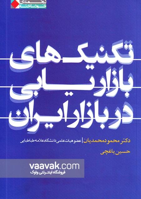 کتاب تکنیکهای بازاریابی در بازار ایران