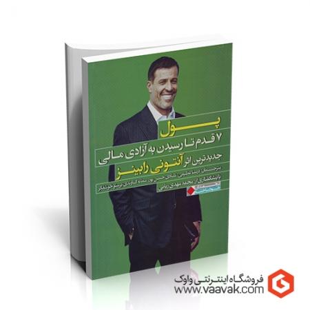 کتاب پول (۷ قدم تا رسیدن به آزادی مالی)