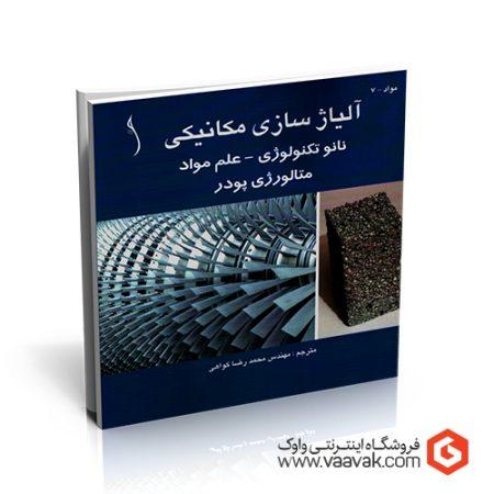 کتاب آلیاژسازی مکانیکی (نانوتکنولوژی، علم مواد و متالوژی پودر)