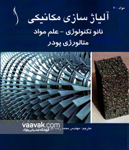 تصویر روی جلد کتاب آلیاژسازی مکانیکی (نانوتکنولوژی، علم مواد و متالوژی پودر)