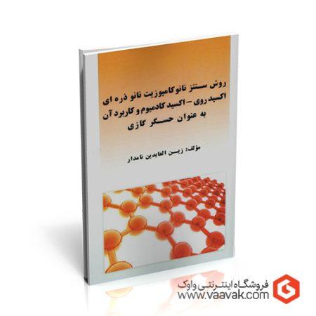 کتاب روش سنتز نانوکامپوزیت نانوذرهای اکسید روی - اکسید کادمیوم و کاربرد آن به عنوان حسگر گازی