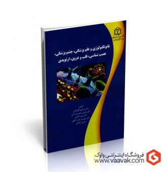 کتاب نانوتکنولوژی و علم پزشکی، چشم پزشکی، عصبشناسی، قلب و عروق، ارتوپدی